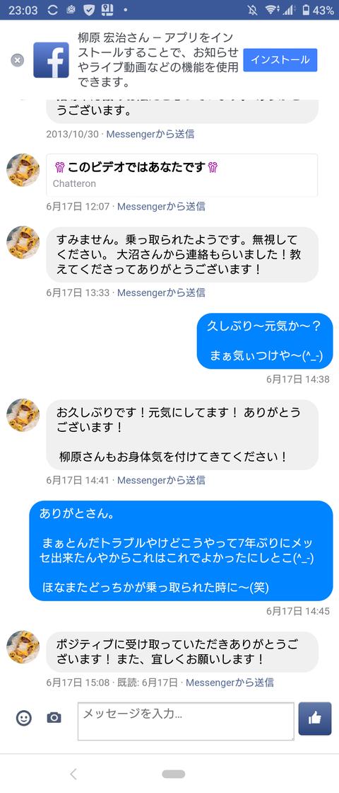 Screenshot_20200623-230343