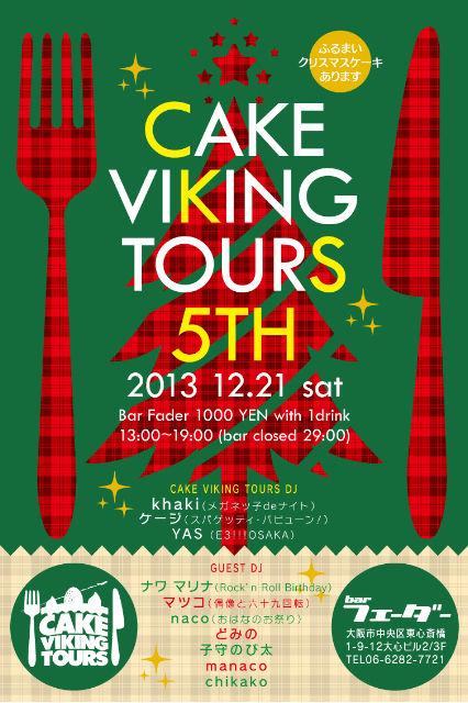 CAKE_20131221_04