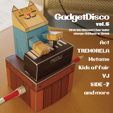 gadgetdisco05
