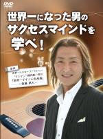 後藤先生DVD1