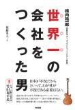 sekaiichi_cover+obirgb22