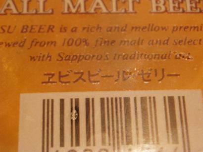 エビスビール・ゼリー