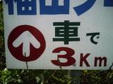 徒歩では何キロ?