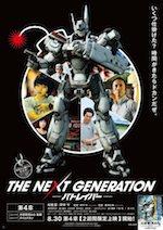 THE NEXT GENERATION パトレイバー:第4章