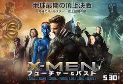 X-MEN-フューチャー&パスト