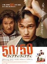 50 フィフティ・フィフティ