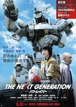 THE NEXT GENERATION パトレイバー:第2章