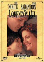 ロレンツォのオイル