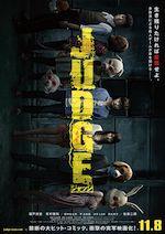 JUDGE:ジャッジ