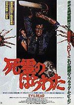 死霊のはらわた (1981)