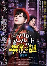 ナゾトキネマ マダム・マーマレードの異常な謎 【解答編】