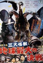 三大怪獣 地球最大の決戦(1964)