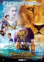 第3章:アスラン王と魔法の島