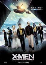 X-MEN-ファースト・ジェネレーション
