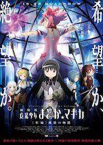 劇場版 魔法少女まどか☆マギカ [新編] 叛逆の物語01