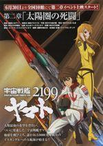 宇宙戦艦ヤマト2199 第2章「太陽圏の死闘」