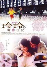 玲玲の電影日記