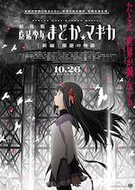 劇場版 魔法少女まどか☆マギカ [新編] 叛逆の物語02