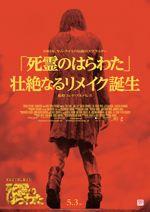 死霊のはらわた(2013)