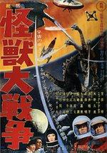 怪獣大戦争(1965)