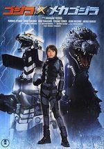 ゴジラ×メカゴジラ(2002)