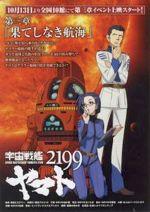 宇宙戦艦ヤマト2199 第3章