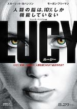 LUCY:ルーシー