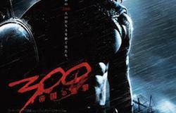 300 <スリーハンドレッド> 〜帝国の進撃〜