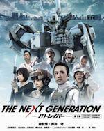THE NEXT GENERATION パトレイバー:第1章