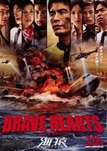 BRAVE HEARTS 海猿2