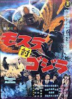 モスラ対ゴジラ(1964)