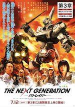 THE NEXT GENERATION パトレイバー:第3章