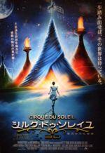 シルク・ドゥ・ソレイユ 3D 彼方からの物語