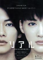 リアル〜完全なる首長竜の日〜