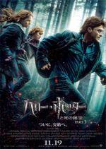 ハリー・ポッターと死の秘宝 PART1-2