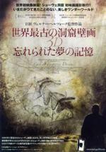 世界最古の洞窟壁画3D 忘れられた夢の記憶