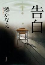 告白Book