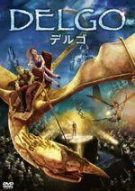 魔術戦士デルゴとカイラ姫