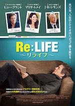 ReLIFE〜リライフ〜