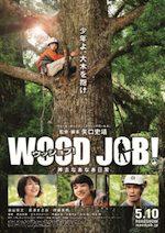 WOOD JOB!(ウッジョブ)〜神去なあなあ日常〜