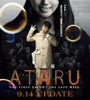 劇場版 ATARU-THE FIRST LOVE & THE LAST KILL-
