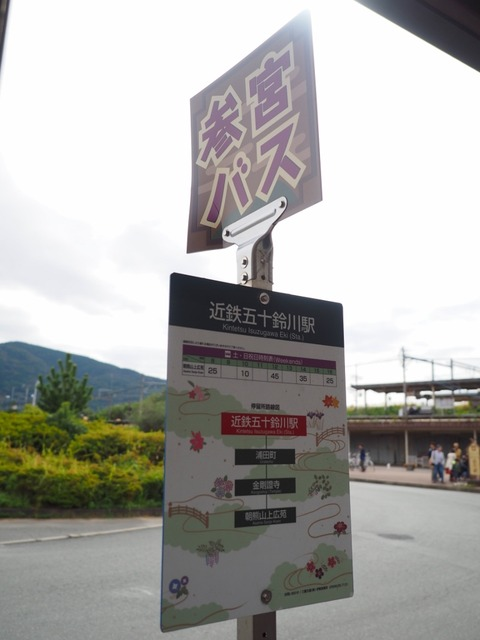 五十鈴川駅 (2) (1024x768)
