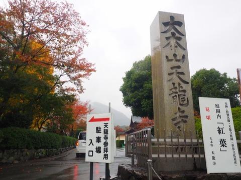 天龍寺 (1) (1024x768)