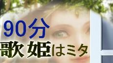 歌姫は90分ミタ