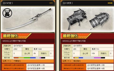 ニーア武器
