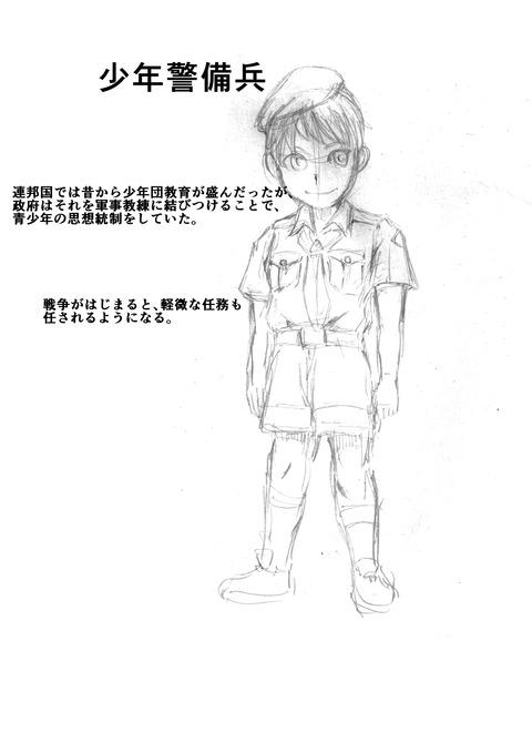 巻髪のアシェリー少年警備兵02