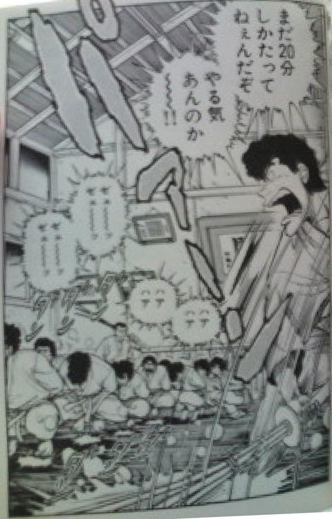 JJM 女子柔道部物語4巻を漫画村・zip以外で無料で …
