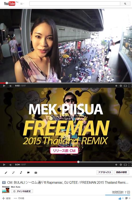 Freeman CM WB Blog