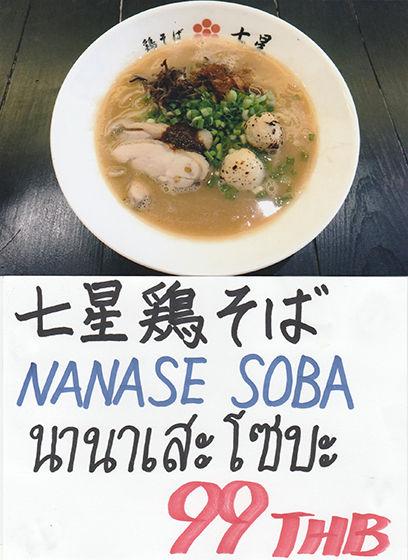 Nanase-soba