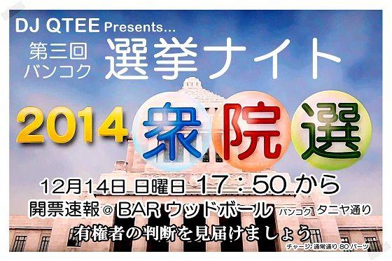 senkyo night 2014 001 560